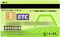 etc_corporate_card