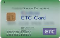 法人ETCカード/高速道路専用