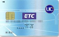 法人ETCカード/ETC協同組合