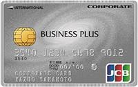 JCBビジネスプラス法人カード/一般カード