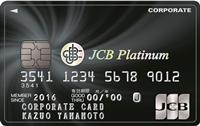 JCB法人カード/プラチナカード