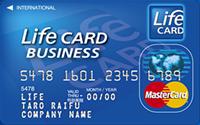 ライフカードビジネス(法人カード)/一般カード
