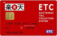 rakuten_etccard